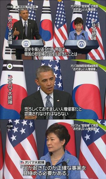 平成26年(2014年)4月、米大統領のオバマは、「歴史を振り返った時、例えば韓国の慰安婦の女性に起きたことは恐ろしくておぞましい人権侵害だと認識されなければならない」、「例え戦争中であっても驚くべきことで
