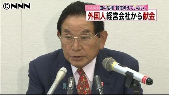 民主党の田中慶秋法相が外国人企業から献金を受け取っていたことが発覚!