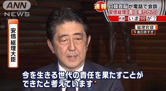 第二次安倍政権になっても、平成27年(2015年)12月、またまた安倍晋三首相は、朴槿恵大統領に対し、慰安婦について「日本国の首相として心からおわびと反省の気持ちを表明する」と伝えた。