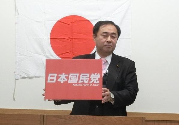 日本国民党党大会に結集しよう!