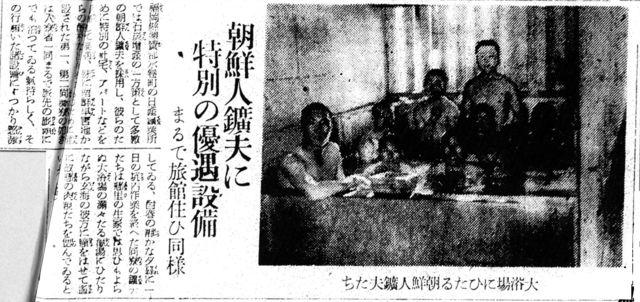 大阪朝日新聞・中鮮版 1940年4月21日付『朝鮮人鉱夫に特別の優遇設備 まるで旅館住まひ同様』