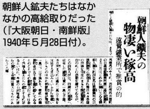 この四百人が三、四両月に郷里へ送金した総額は実に一万七千円、本月末までには優に二万五千円を突破する見込み(略)」大阪朝日・南鮮版1940年5月28日付