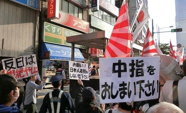 20181110韓国に怒りを!『日韓断交』 国民大行進 in 銀座