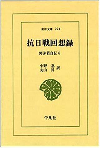 抗日戦回想録―郭沫若自伝