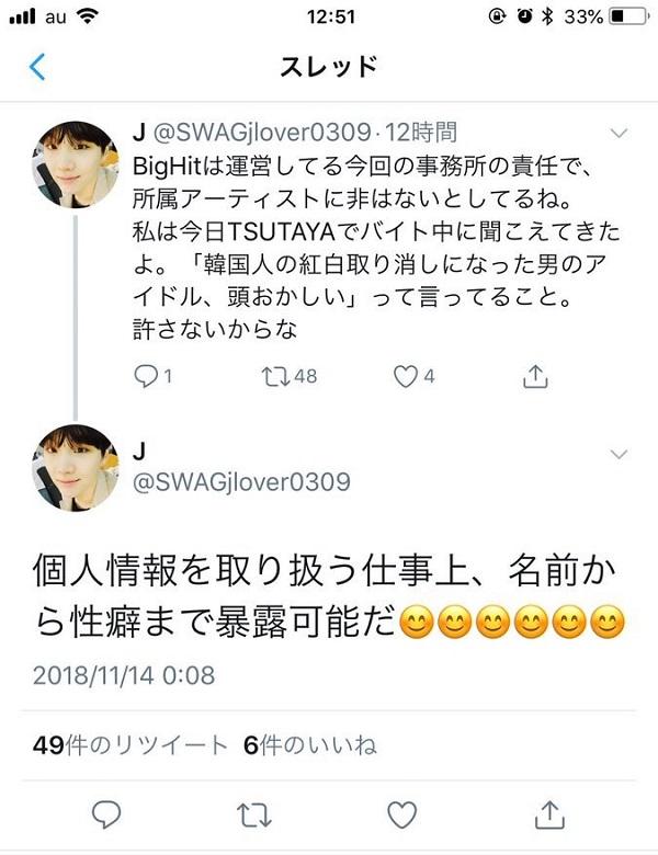 BTSファンのTSUTAYA店員「BTSの悪口言ってる客を許さない。名前や性癖を暴露できる」
