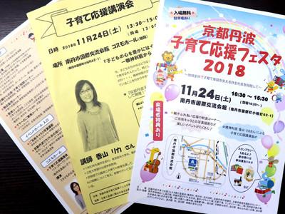 香山リカさん講演中止 「日の丸の服着ていく」市に妨害