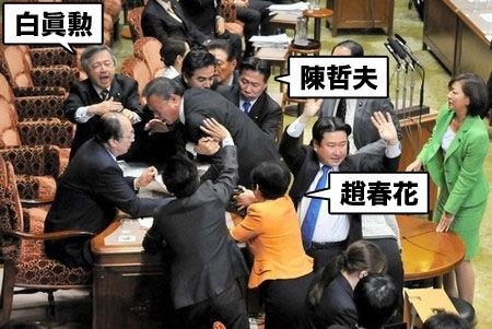平成25年(2013年)、白眞勲は、日本の機密を保持するための「特定秘密保護法案」に猛反対し、 国会で陳哲郎たちと一緒に大暴れ!、