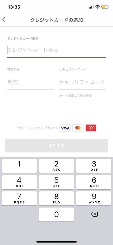 PayPayのクレジットカード登録画面(PayPayアプリ画面より)