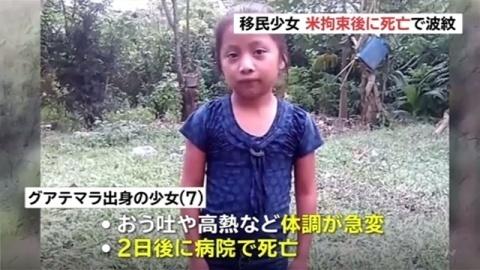不法入国の7歳少女が拘束後に死亡、米政権に批判も(TBS系(JNN))