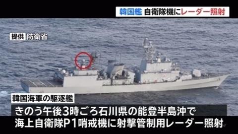 韓国艦、自衛隊機にレーダー照射 TBS