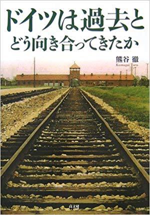 熊谷徹「ドイツは過去とどう向き合ってきたか」