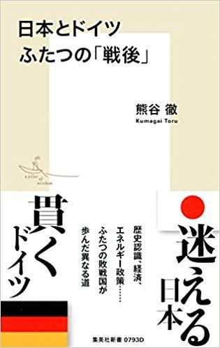 『日本とドイツふたつの「戦後」』熊谷徹著