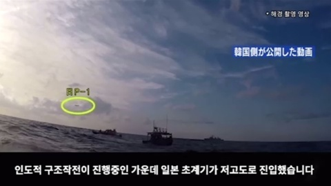 防衛省が反論声明発表へ、レーダー照射問題で韓国側が動画公開