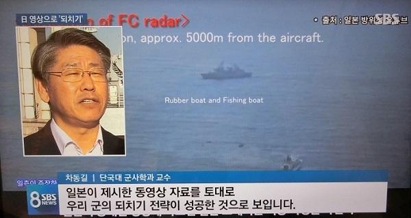 韓国SBSチャ・ドンギル 檀国(タングク)大軍史学科教授「日本が提示した動画資料に基づいてわが軍の『ひったくり』戦略が成功した。 映像を見ても日本の威嚇論理よりはわが軍の威嚇論理がさらに説得力がある!」