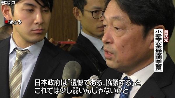 g自民党・小野寺安全保障調査会長「日本政府は『遺憾である、協議する』と。これでは少し弱いんじゃないかと。こちらは証拠を持っているわけですから」