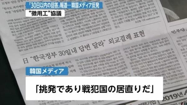 【偽徴用工問題】日本政府、韓国に30日以内の返答要請 1965年の日韓請求権協定に基づく協議開催への