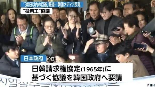 【徴用工】日本、請求権協定に基づき協議「30日以内に回答を」韓国メディア「無礼だ」