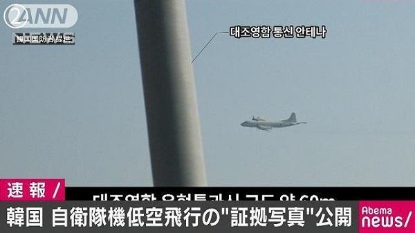 """韓国が威嚇""""証拠写真""""公開「機械は嘘をつかない」"""