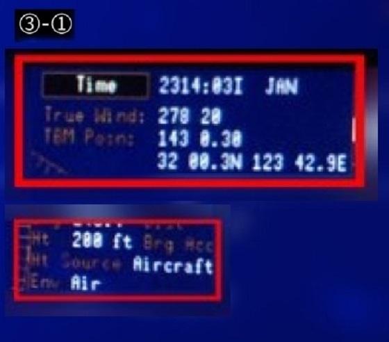レーダー画像[③–①]に表示されている緯度・経度「32 00.3N 123 42.9E」は、「中国の上海市の東の沖、約200km」 韓国国防部、低空威嚇飛行と|東シナ海の、現場の海域はどのあたり?【地図】 (レーダー画面のデー