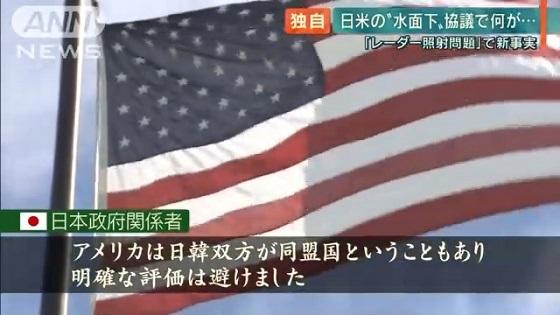 アメリカは日韓双方が同盟国ということもあり明確な評価は避けました