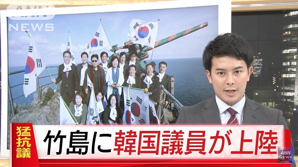 【速報】韓国国会の与野党議員が竹島上陸「独島は韓国だ」⇒ 菅官房長官「到底受け入れられない。事前の中止要請にもかかわらず極めて遺憾」