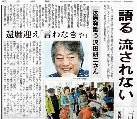 沢田研二 原発反対 反原発