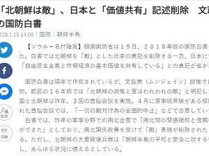 韓国国防白書、「北朝鮮は敵」外して「日本と基本価値共有」削除