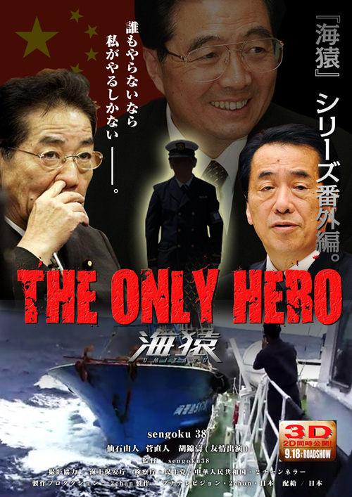 さらに仙谷由人ら日本政府は支那に配慮して衝突事件のビデオ映像を隠蔽した上、国民のためにビデオ映像の前半部分を公開した海保職員を犯罪者に仕立てようとしたことに ...