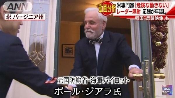 韓国側との応酬が続くレーダー照射問題で、動画を分析したアメリカの軍事専門家が「日本側に危険な動きはなかった」と言い切りました。