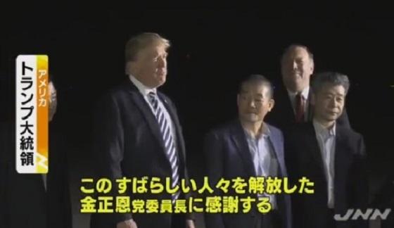 2018年5月、北朝鮮に拘束されたアメリカ人3人が解放された!北朝鮮はゼロ回答で制裁解除を求めて大失敗!寧辺永久廃棄はゼロ回答・拉致解決は日本の核武装必要