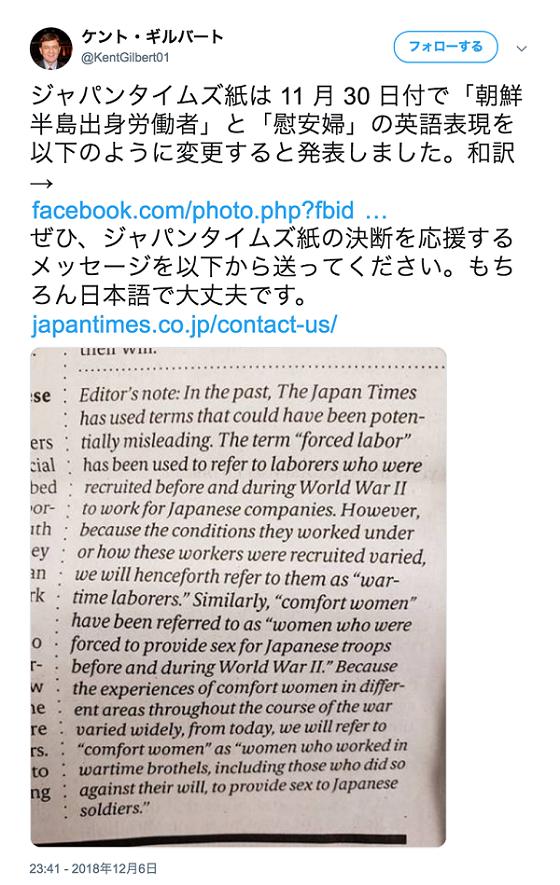 ジャパンタイムズ紙が朝鮮半島出身労働者と慰安婦の英語表現を改善!ケント・ギルバート「応援を」