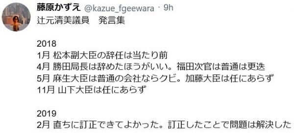 辻元氏に外国人献金 規正法抵触恐れ「直ちに訂正、よかった」
