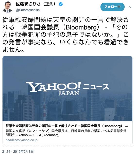 佐藤まさひさ(正久) この発言が事実なら、いくらなんでも看過できません。 従軍慰安婦問題は天皇の謝罪の一言で解決される-韓国国会議長(Bloomberg) - 「その方は戦争犯罪の主犯の息子ではないか。」