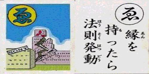 「あの国のあの法則」からは何人(なんぴと)たりとも逃れることは出来ない。 「助けず、教えず、関わらず」の「非韓三原則」しか日本に道はない 『韓