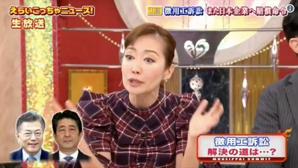 【偽徴用工判決】遥洋子さん「日本の対応に集団ヒステリーを感じる。感情的になっている」デヴィ夫人「感情的になってるのは韓国」(動画)