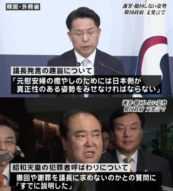 【天皇陛下への謝罪要求】韓国政府「日本側が誠意ある姿勢を示す必要があるという趣旨と理解」国会議長発言を事実上擁護か 謝罪撤回しない姿勢