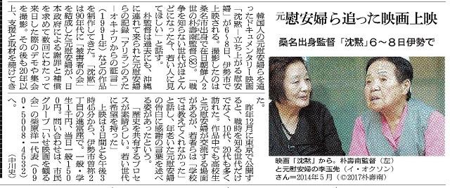 朝日新聞・三重県版に掲載されました。監督の電話取材もされとても良い記事です。明日から3日間、進富座『沈黙−立ち上がる慰安婦』