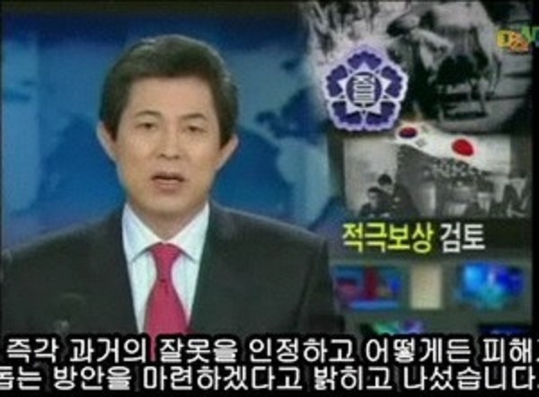 「韓日条約の文書が公開されました。その結果、苦しい立場に立たされた韓国政府は、過去の過ちを認め、被害者を救済する措置を検討すると発表しました。」