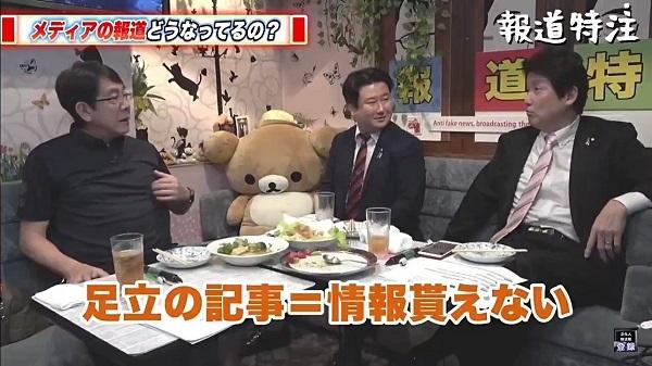 【関西生コン、報道なし】足立康史「マスコミもアホ。頼りになるのは報道特注だけ」生田「小池裁判も一切報道なし」和田「関西生コンも報道なし。ここが発端」足立「20人逮捕ですよ。なんで東京のメディアは大騒ぎし