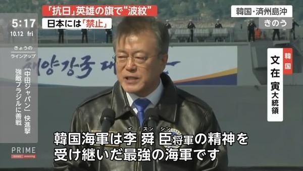 """11日には文大統領が「""""海洋強国""""は韓国の未来です。韓国海軍は李舜臣将軍の精神を受け継いだ最強の海軍です」と演説する場面も見られた。"""