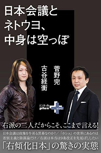 古谷経衡と菅野完 日本会議とネトウヨ、中身は空っぽ