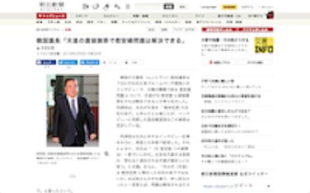 韓国の国会報道官「『戦争犯罪』という表現は使っておらず、『戦争当時の天皇の息子』と述べた」
