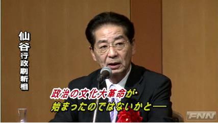 仙谷由人は「文化大革命」を公然と素晴らしい偉業の喩えとして使用している。