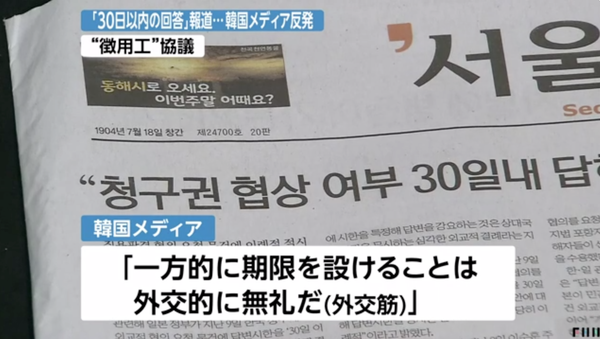 """【偽徴用工協議】""""30日以内の回答"""" 報道に韓国メディア「一方的に期限を設けることは外交的に無礼(外交筋)」「挑発、戦犯国の居直り」と批判"""
