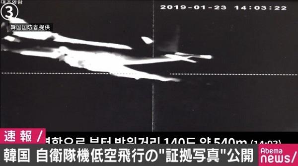【韓国】低空飛行の写真公開 韓国国防省「機械は嘘をつかない」 (画像ありまぁす)★10