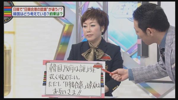 金慶珠『韓国政府は誰よりも丸く収めたい。ただし「日韓合意」違反はお互いさま!!』