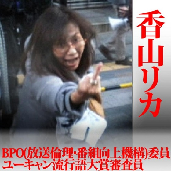 香山リカは、銀座で中指立てて発狂した姿を晒してから2か月後、放送倫理検証委員会の委員を退任することとなった!