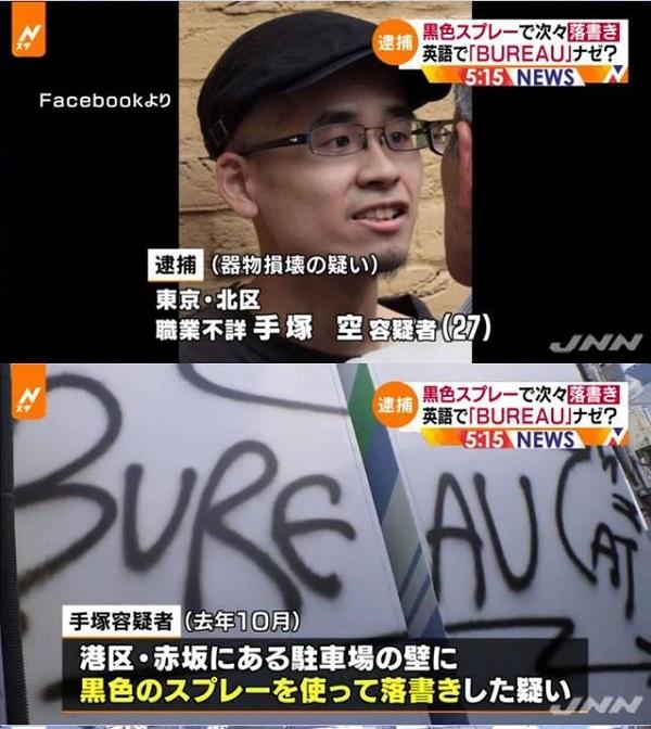 しばき隊男組の手塚空、また逮捕!昨年10月にスプレーで次々落書き・翌月「百田の本は盗みなよ」