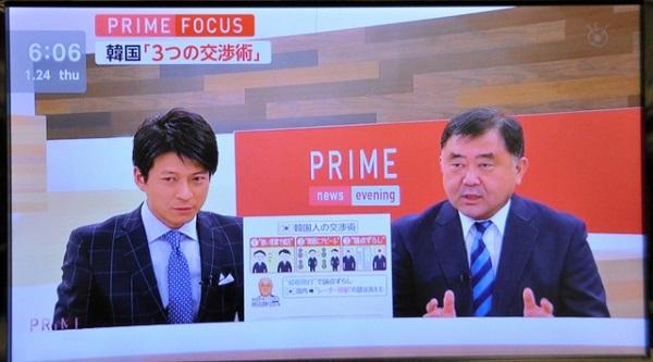 24日放送のフジテレビ系報道番組「プライムニュース イブニング」から。反町理メインキャスター(右)と倉田大誠メインキャスター