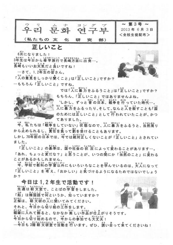 大阪市立東生野中学校が全校生徒に配った反日プリント 2013年